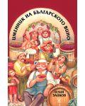 Именник на българското вино - 1t