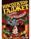 Инспектор Гаджет спасява Коледа (DVD) - 1t