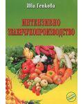 Интензивно зеленчукопроизводство - 1t