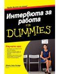 Интервюта за работа for Dummies - 1t