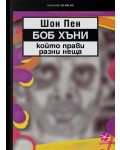 Боб Хъни, който прави разни неща - 1t