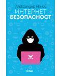 Интернет безопасност - 1t
