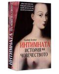 Интимната история на човечеството - 1t