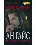 Интервю с вампир (Вампирски хроники 1) - 1t