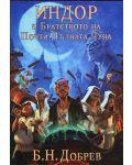 Индор и Братството на почти пълната луна (Индор: Магия от боговете 1) - 1t