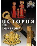 История на България (твърди корици) - 1t