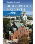 Исторически маршрути: София - 1t