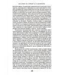 istorija-na-stranite-ot-beniljuks-6 - 7t