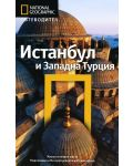 Истанбул и Западна Турция: Пътеводител National Geographic - 1t
