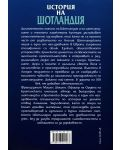 istorija-na-shotlandija-1 - 2t