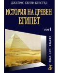 istorija-na-dreven-egipet - 1t