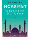 Ислямът. Световна история - 1t
