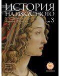 История на изкуството - том 3: Ренесанс - 1t