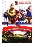 Истината за Червената шапчица (DVD) - 1t