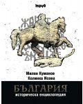 Историческа енциклопедия България (твърди корици) - 1t