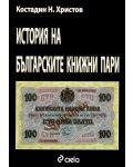 История на българските книжни пари - 1t