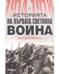 Историята на Първата световна война 1914-1918 - 1t