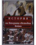 istorija-na-vtorata-svetovna-vojna-tv-rdi-korici - 1t