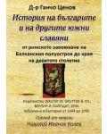 История на българите и на другите южни славяни от римското завоюване на Балканския полуостров до края на деветото столетие - 1t