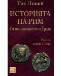 Историята на Рим 7-8 - 1t