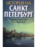 История на Санкт Петербург - 1t