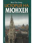 История на Мюнхен - 1t