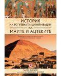 История на изгубената цивилизация на маите и ацтеките - 1t