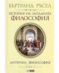 История на западната философия. Антична философия – том 1 (твърди корици) - 1t