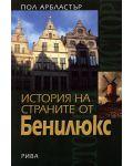 istorija-na-stranite-ot-beniljuks - 1t