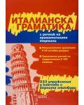 Италианска граматика с речник на трудностите - 1t