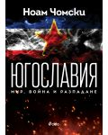 Югославия. Мир, война, разпадане - 1t