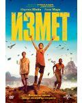 Измет (DVD) - 1t