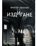 Издигане - 1t