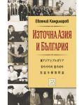 iztochna-aziya-i-balgariya - 1t