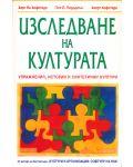 Изследване на културата (твърди корици) - 1t