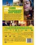 Измет (DVD) - 3t