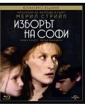 Изборът на Софи (Blu-Ray) - 1t