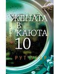 zhenata-v-kajuta-10 - 1t