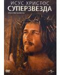 Исус Христос Суперзвезда (1973) (DVD) - 1t
