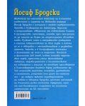 kolektsiya-ruski-pisateli-2-yosif-brodski-nabokov-1 - 2t
