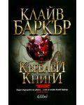 Кървави книги 2 - 1t