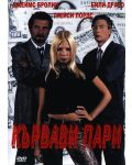 Кървави пари (DVD) - 1t
