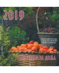 Календар за дома 2019 - 1t