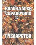 Календарен справочник по пчеларство - 1t