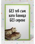 Картичка Мазно.бг - Без теб съм като баница без сирене-1 - 2t