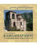 Камбанариите в средновековните български земи - 1t