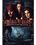 Карибски пирати: Сандъкът на мъртвеца (DVD) - 1t