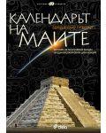 Календарът на маите - 1t