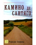Камино де Сантяго - 1t