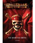 Карибски пирати: На края на света - 1t